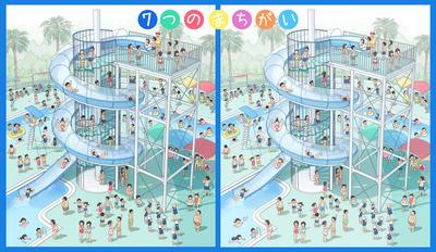 2017-009-市民プールで遊ぼう02-間違い探し3.jpg