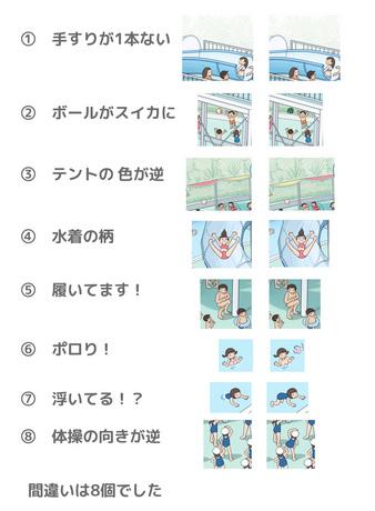 2017-011-市民プールで遊ぼう03-02.jpg